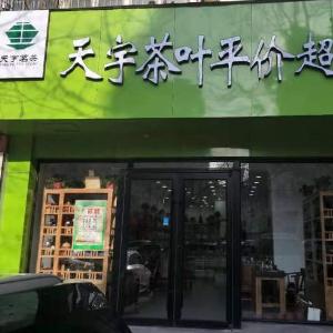 天宇平价茶叶超市加盟