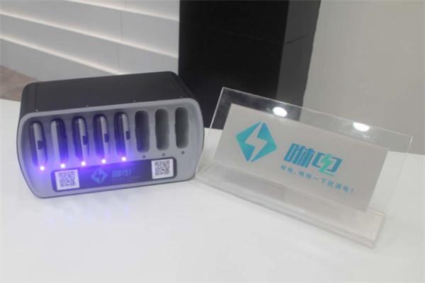 咻電充電寶加盟