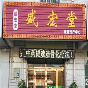 sheng宏堂理疗jia盟