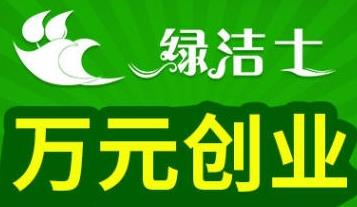 绿洁士家政加盟