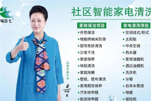 綠潔士家政加盟