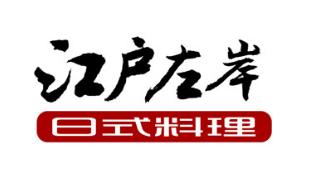 江户左岸料理加盟