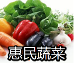 惠民蔬菜加盟