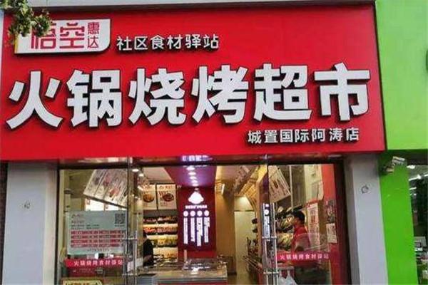 悟空惠達火鍋食材超市加盟