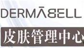 德瑪貝爾皮膚管理加盟