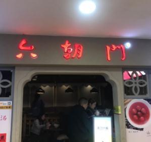 六朝门鸭血粉丝汤加盟