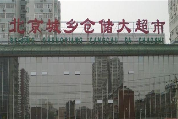 城鄉倉儲超市加盟