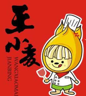 王小麦煎饼果子加盟