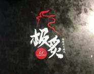 极炙台湾精致炭火烧肉加盟
