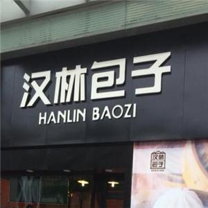武漢漢林包子加盟