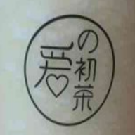 爱の初茶加盟