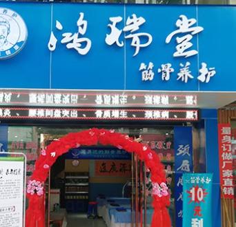 鸿瑞tang养生馆jia盟