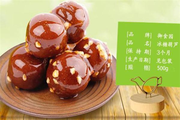北京御食園冰糖葫蘆加盟