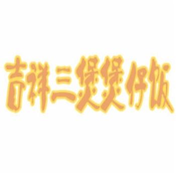 吉祥三煲煲仔饭诚邀加盟