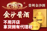 贵州金沙酒加盟