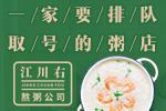 江川右·一家有态度的粥店