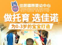 佳诺国际婴幼中心