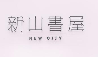 新山书wu加盟
