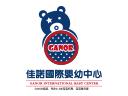 GANOR佳诺国际婴幼中心加盟
