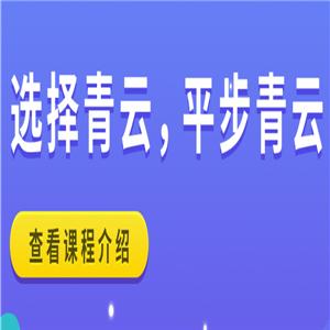 青云gongwu员培训加盟