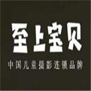 zhi上宝贝儿童摄影jia盟