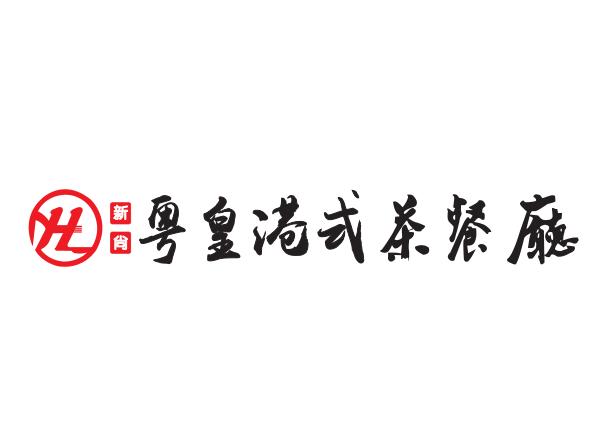 粤皇港式茶餐厅加盟
