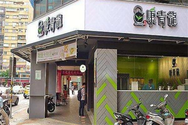 康青龙人文茶饮加盟