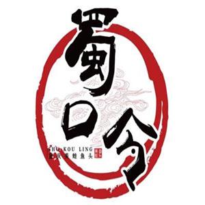 蜀口令重庆美蛙火锅诚邀加盟