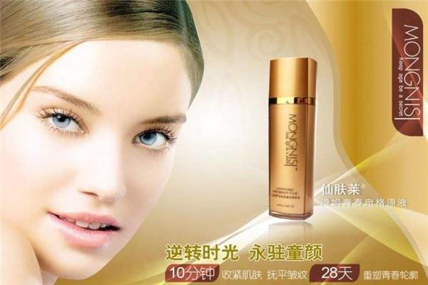 仙肤莱化妆品加盟