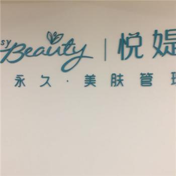 EASYBEAUTY悦媞日shi皮肤guan理加盟