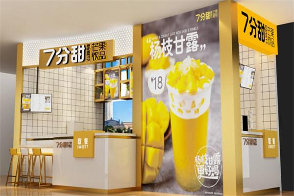七分甜奶茶店加盟需要具备哪些条件