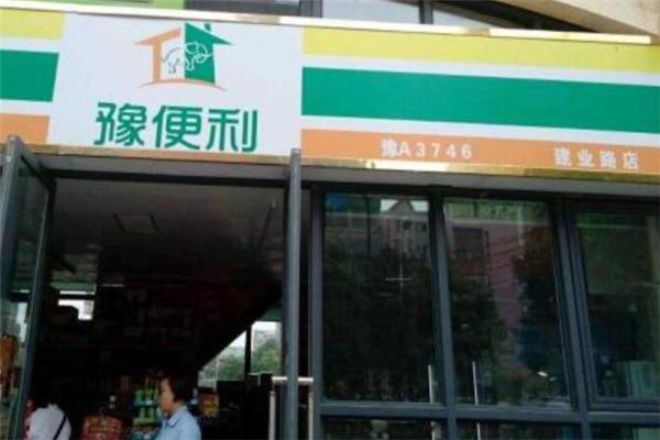 豫便利连锁超市加盟