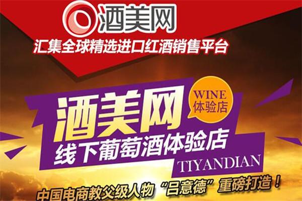 酒美网线下葡萄酒体验加盟