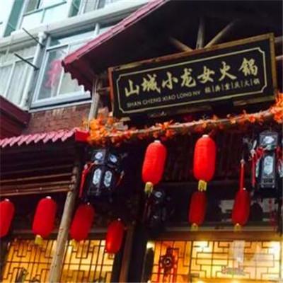 重庆山chengxiao龙nv火锅pin牌加meng图片
