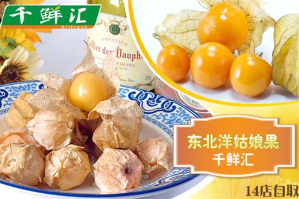 千鲜汇生鲜超市加盟