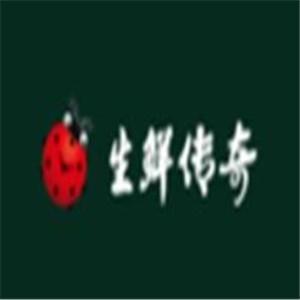 乐城-生鲜传奇加盟