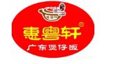 惠粤轩广东煲仔饭加盟