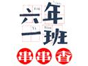 六年一班麻lathengchuanchuan香加盟