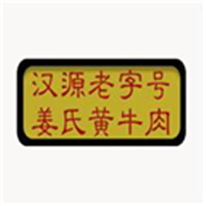 姜氏黄牛肉汤锅加盟