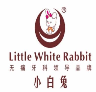 小白兔口腔加盟