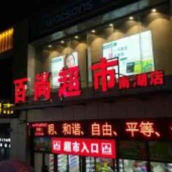 百尚超市誠邀加盟