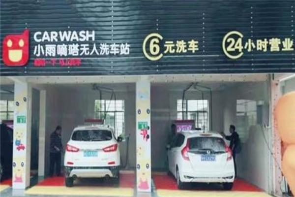 小雨嘀嗒洗车加盟