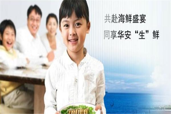 华安食品加盟