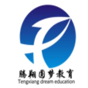腾翔圆梦教育加盟