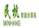 民杭炒菜机加盟