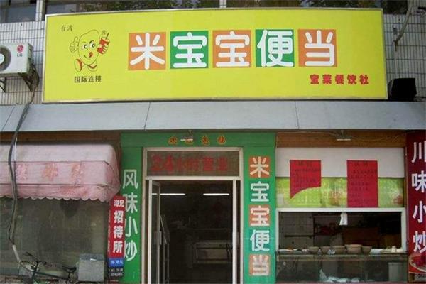 台湾米宝宝便当加盟