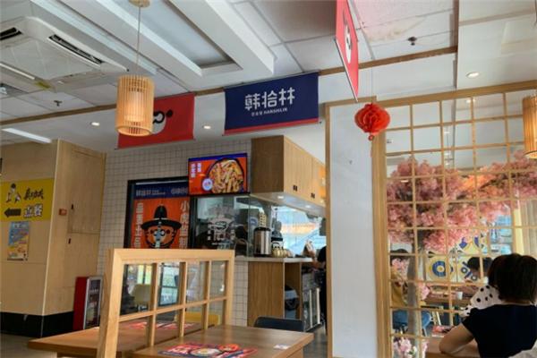 韩拾林石锅拌饭加盟