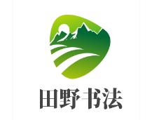 田野书法加盟
