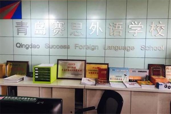 青岛赛思外语专修学校加盟