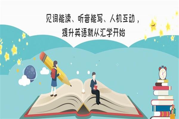 汇学智能英语加盟
